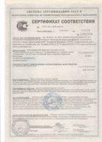 Сертификат Эльбрусинка