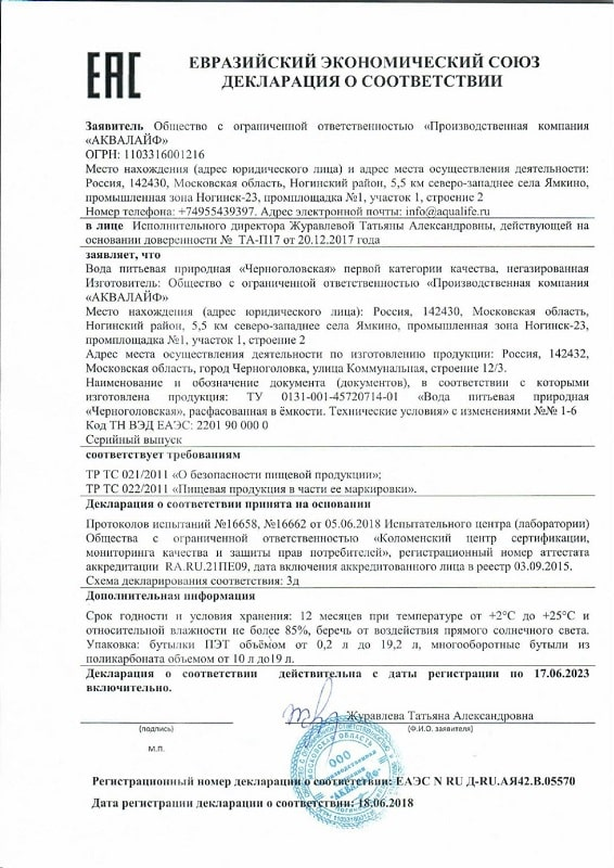 """Вода """"Черноголовская"""" 19 литров"""