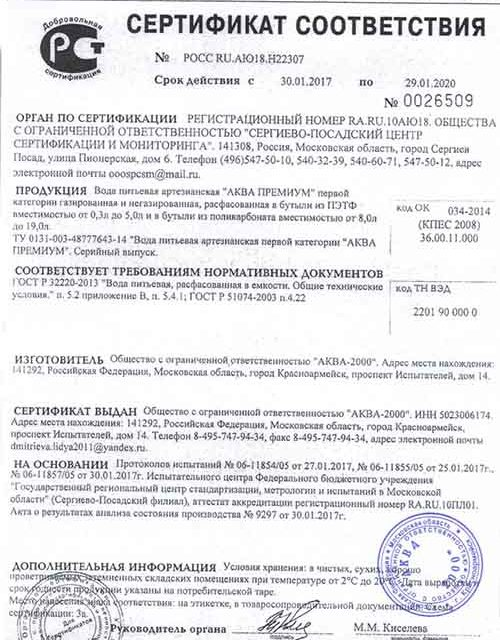Сертификат Аква Премиум фото