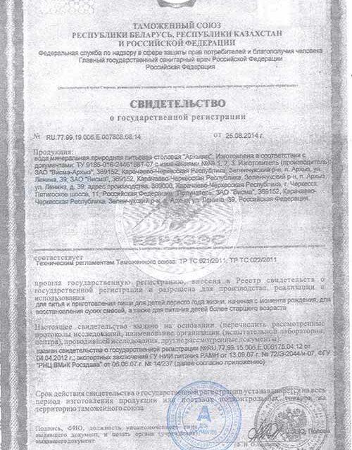Сертификат Архызик фото
