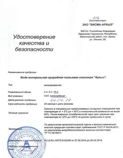 Сертификат Архыз фото