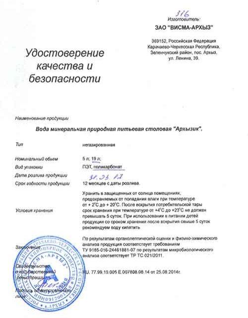 Сертификаты Архызик фото