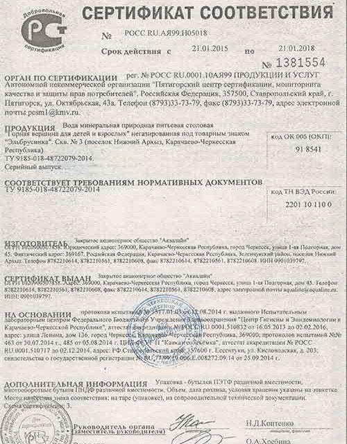 сертификат эльбрусинка фото