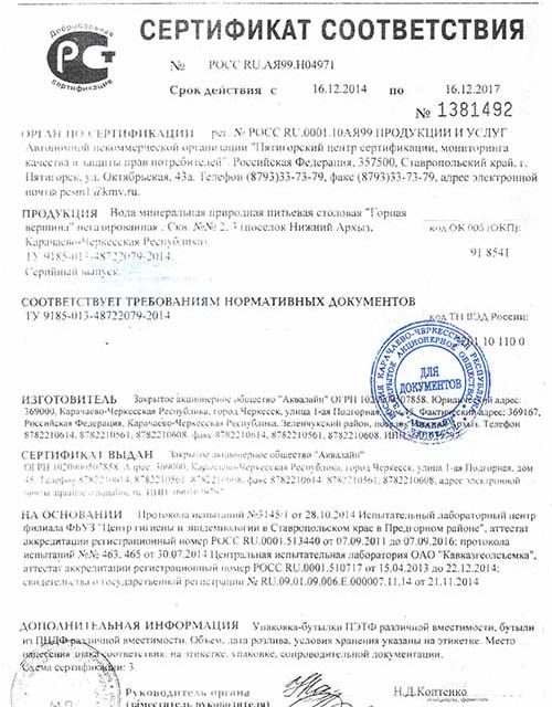 Сертификат Горная Вершина фото