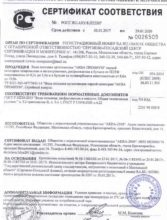 Сертификат Доставка воды в Фрязино фото