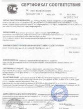 Сертификат Доставка воды в Фрязино