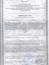 Сертификат Доставка воды в город Фрязино
