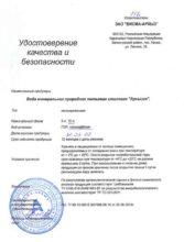 Сертификат Доставка воды Фрязино картинка