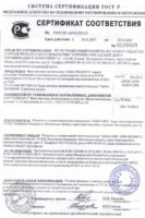 Доставка воды в Щелково сертификат