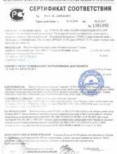 Сертификат Доставка воды в Мытищи картинка