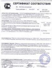 Доставка воды в Загорянский сертификат