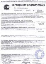 Сертификат Аква Премиум
