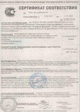 Сертификат Эльбрусинка вода