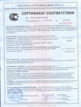 Сертификат Архыз
