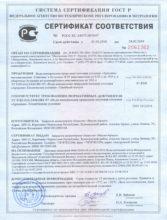 Сертификат Архызик