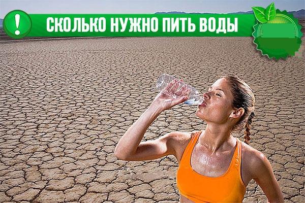 Несколько советов о потреблении воды