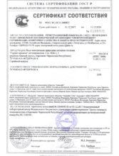 Sertifikat-Gornaya-Vershina