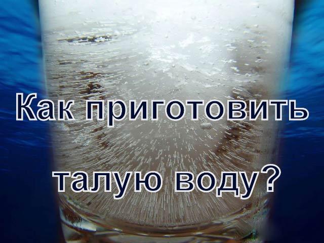 Волшебные свойства талой воды