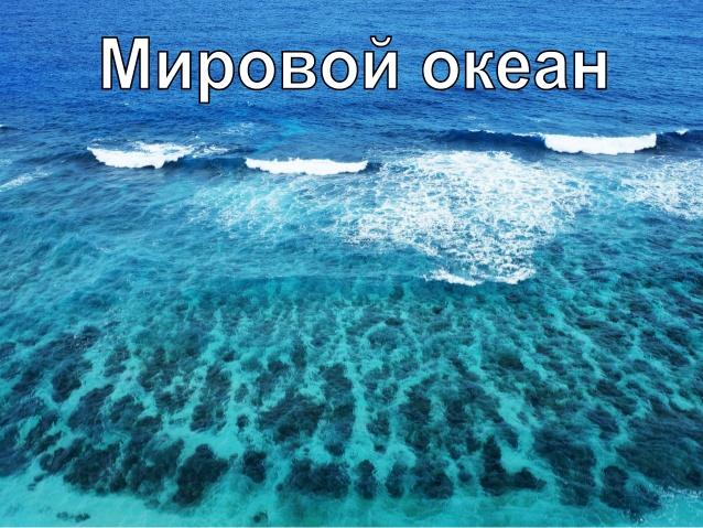 Роль Мирового океана