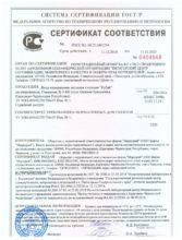 Сертификаты Кубай