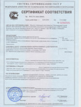 chernogol-sertif.jpg