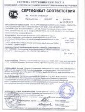 sertif-akva-premium