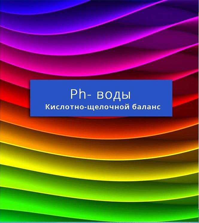Уровень pH воды